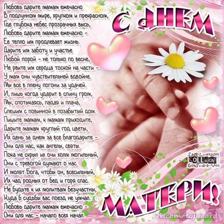 Королеве, текст на открытку для мамы