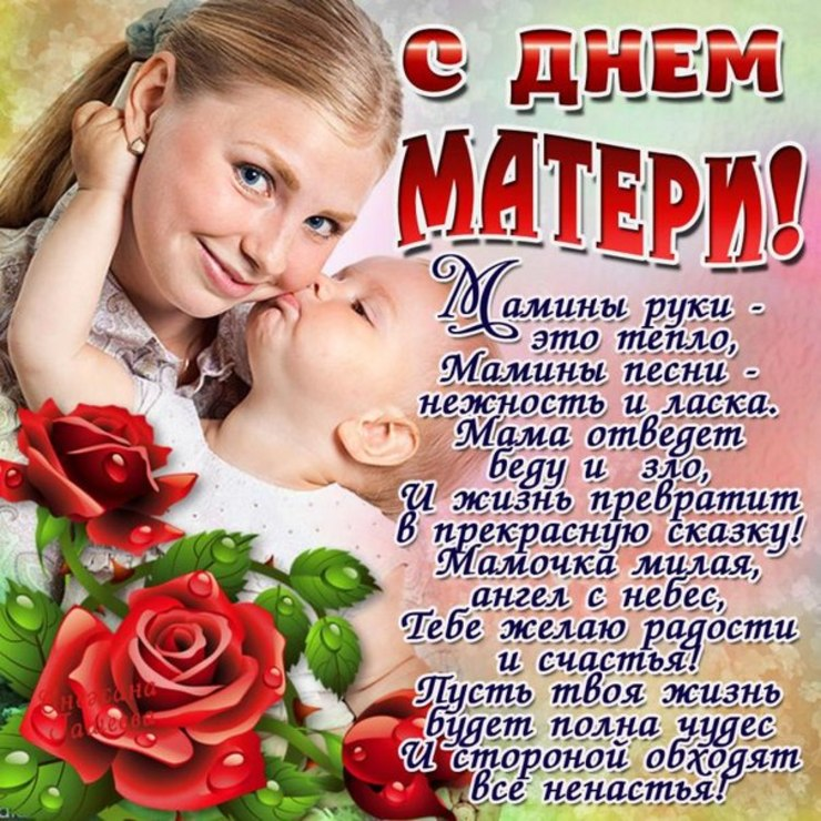 Картинки с открытками мама