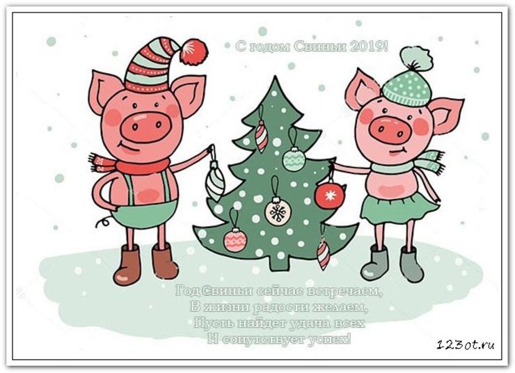 Открытки поздравления коллегам с новым годом 2019 свиньи