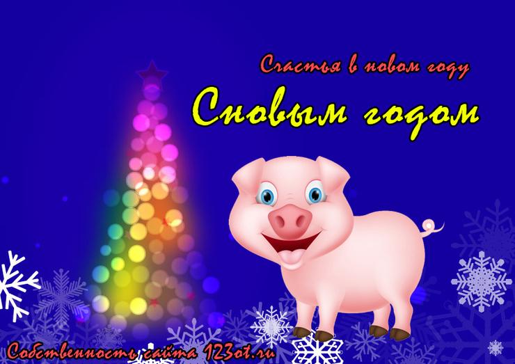 Открытки кабана новогодние