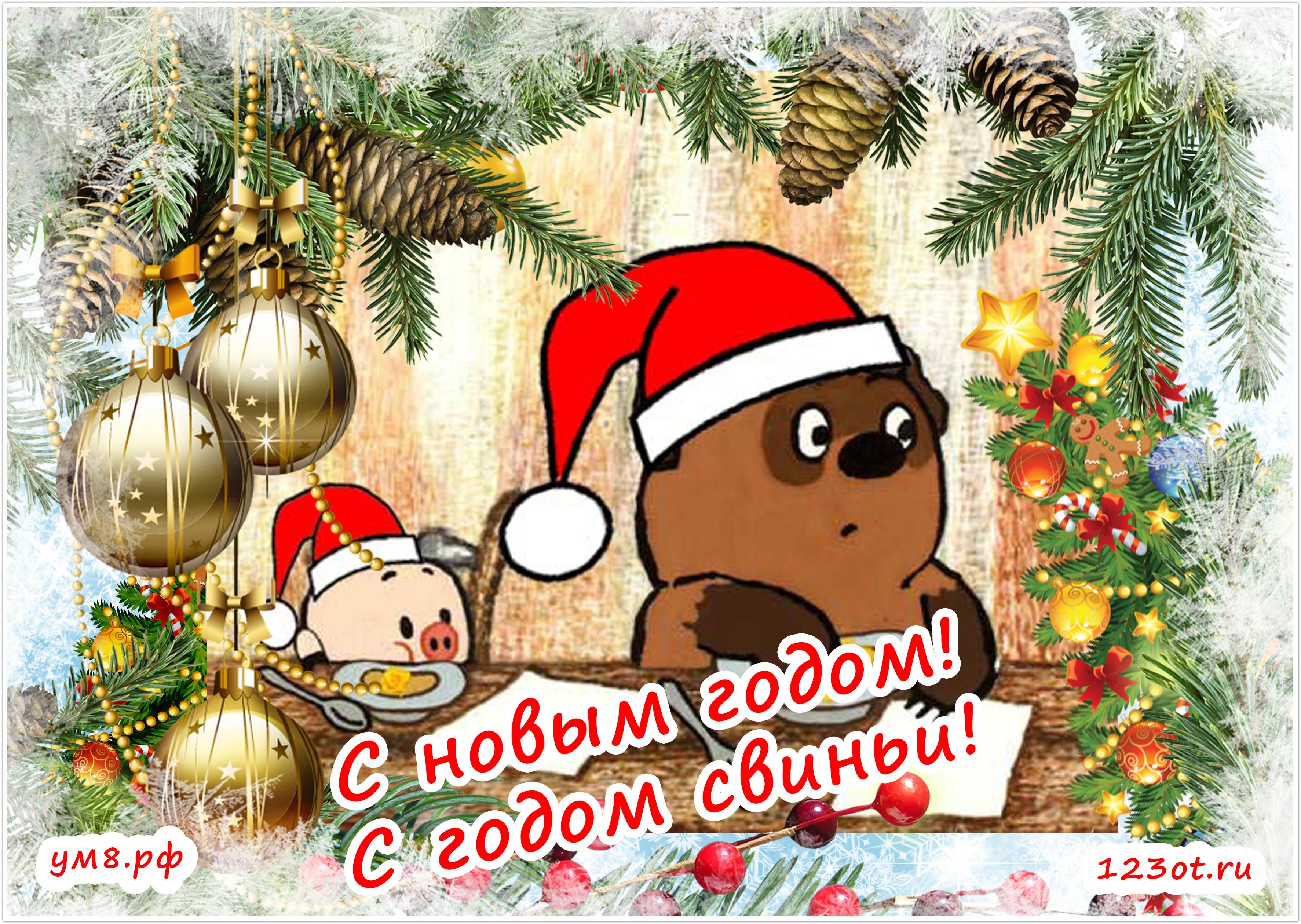 Новогодние картинки поздравление со свиньей, дочке