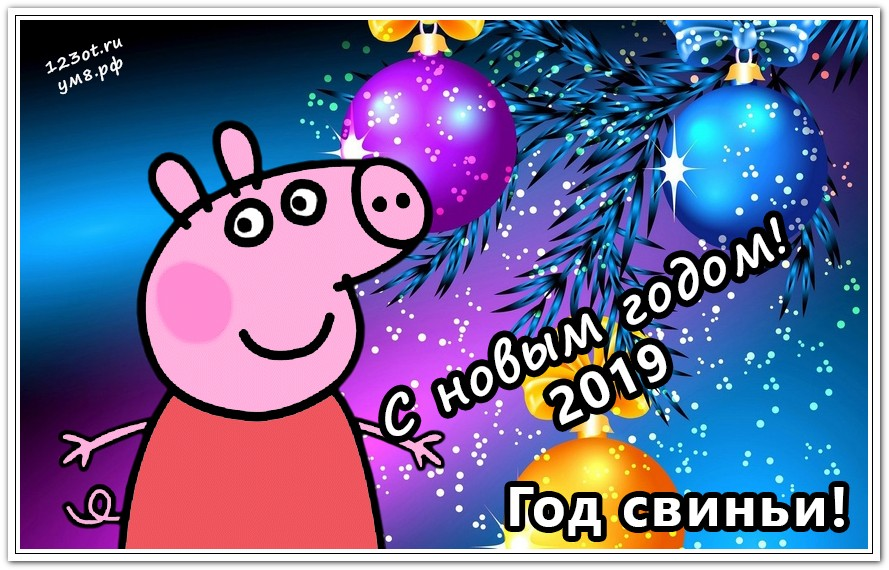 Спасибо маме, открытка гиф с новым годом 2019 свинка