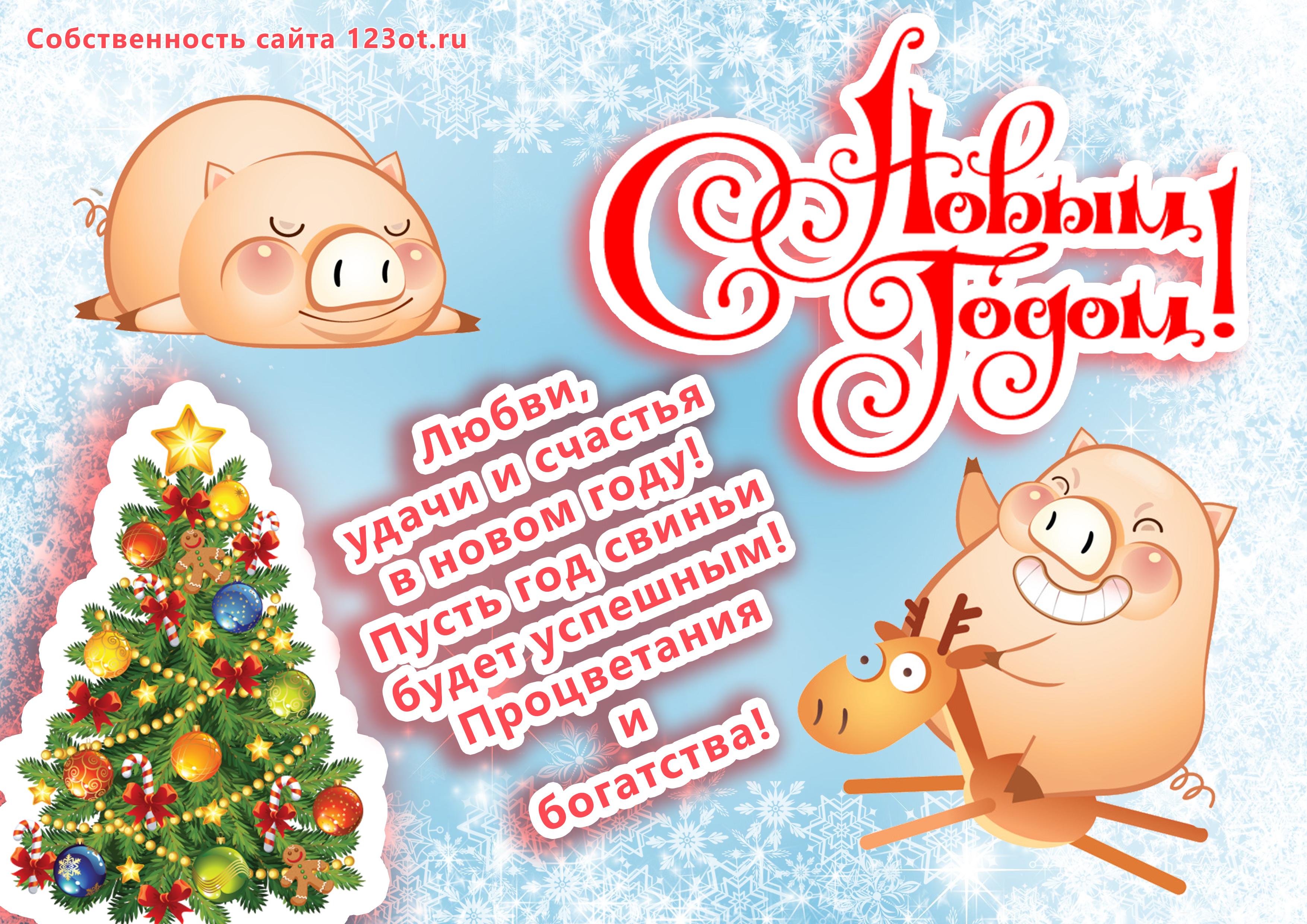поздравительная открытка год свиньи самом деле
