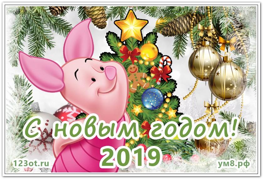 Моя, маленькие открытки с новым годом 2019 свиньи