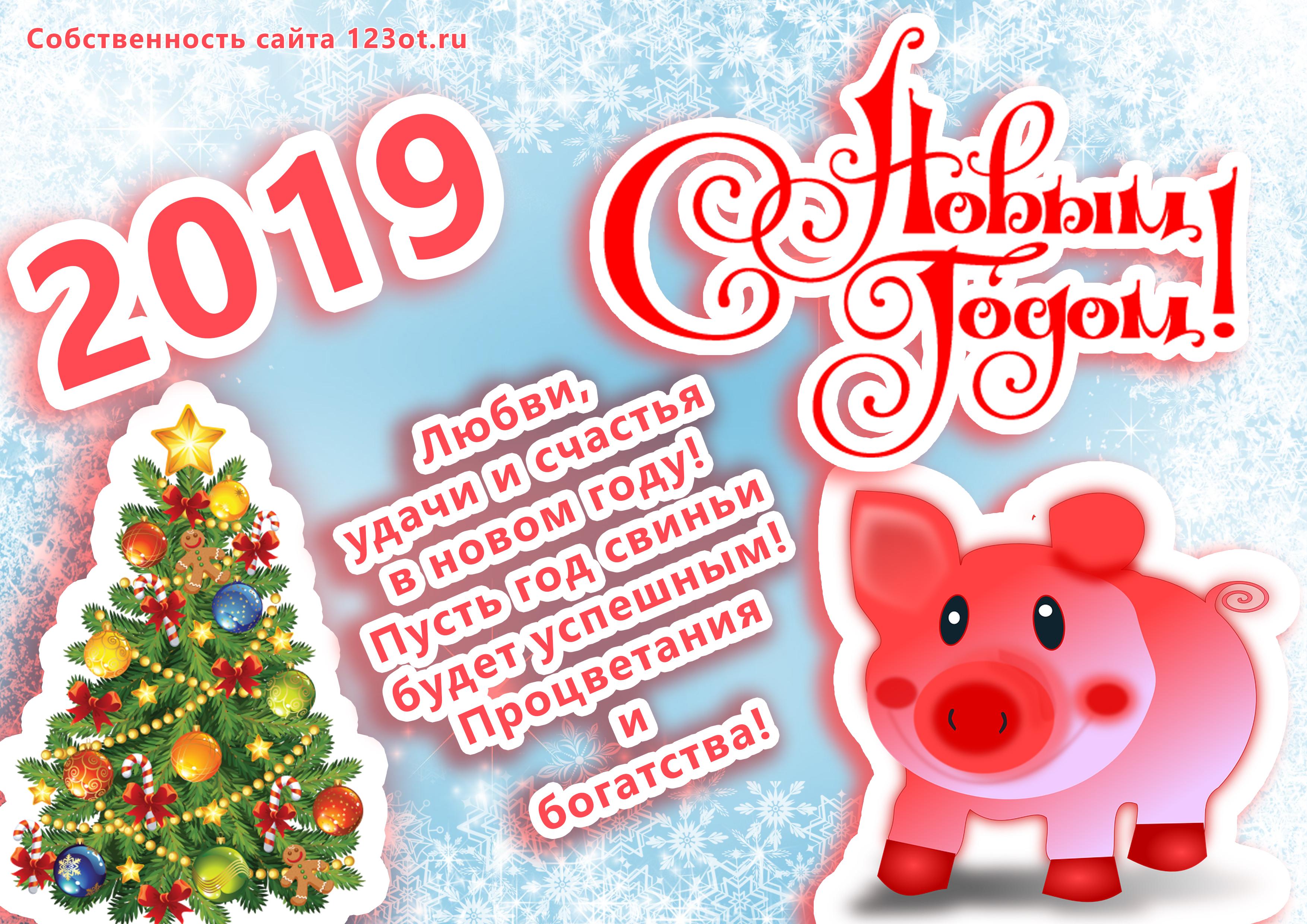 Поздравительные открытки с новым годом годом свиньи, добрым