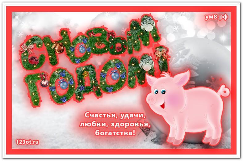 Живые картинки новогодние год свиньи 2019