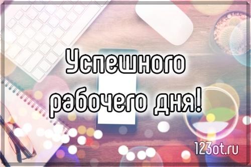 Пожелание успехов в работе! Картинки, открытки! Удачного рабочего дня! Пожелание коллеге! (Отправить на whatsApp, viber, telegram! Скачать картинку онлайн для vk, ok, facebook!) скачать открытку бесплатно | 123ot