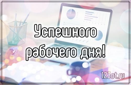 Удачи в работе! Картинки и открытки! Успешного рабочего дня! Красивое пожелание! (Отправить на whatsApp, viber, telegram! Поделиться открыткой в вконтакте, одноклассниках, фейсбуке онлайн!) скачать открытку бесплатно | 123ot