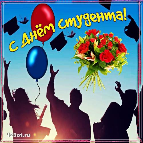 Открытка на день студента! Красивая картинка! Красивое пожелание для студента, студентки на вацап, вайбер, телеграм! скачать открытку бесплатно   123ot