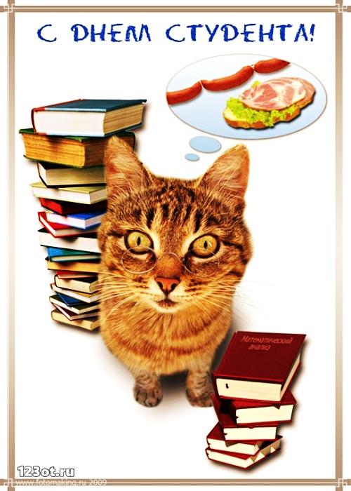 Открытка на день студента! Красивая картинка! Красивое пожелание отправить студентам в вк, одноклассники, ватсап (whatsApp), телеграм (telegram), вайбер (viber), facebook! скачать открытку бесплатно | 123ot
