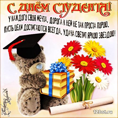 Открытка на день студента! Красивая картинка! Скачать поздравление онлайн для студента, студентки в вк, одноклассники, ватсап (whatsApp), телеграм (telegram), вайбер (viber), facebook! скачать открытку бесплатно   123ot