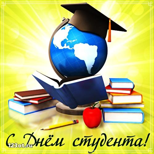 Поздравление с днём студента! Анимация, гифка, картинка, открытка! Красивое пожелание для студента, студентки в вк, одноклассники, ватсап (whatsApp), телеграм (telegram), вайбер (viber), facebook! скачать открытку бесплатно | 123ot