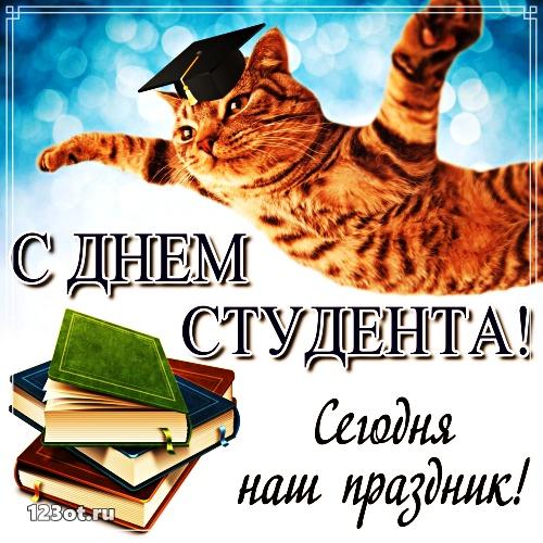 Поздравление с днём студента! Анимация, гифка, картинка, открытка! Красивое пожелание отправить студентам в вк, одноклассники, ватсап (whatsApp), телеграм (telegram), вайбер (viber), facebook! скачать открытку бесплатно   123ot