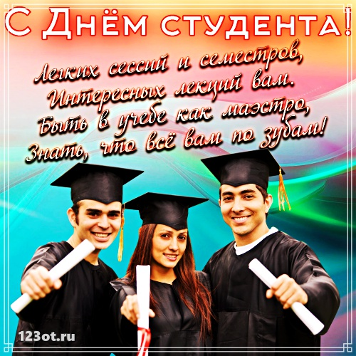 С днём студента! Открытка, картинка, анимация, гифка! Скачать поздравление онлайн для студента, студентки в вк, одноклассники, ватсап (whatsApp), телеграм (telegram), вайбер (viber), facebook! скачать открытку бесплатно | 123ot