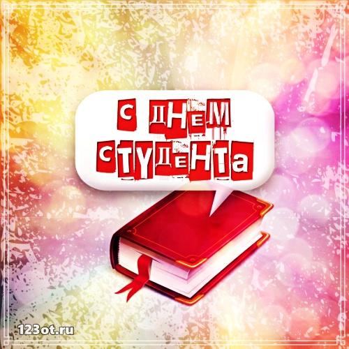 С днём студента! Скачать открытку, картинку бесплатно! Красивое пожелание отправить студентам на whatsApp, telegram, viber, vk, facebook! скачать открытку бесплатно | 123ot