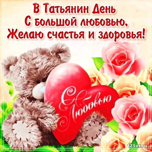 Открытка на день ангела Татьяны! Красивая картинка! Татьянин день! Чудесное поздравление переслать на whatsApp, telegram, viber, vk, facebook! скачать открытку бесплатно   123ot