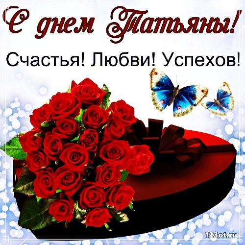 Открытка на день ангела Татьяны! Красивая картинка! Татьянин день! Красивое пожелание переслать на вацап, вайбер, телеграм! скачать открытку бесплатно   123ot
