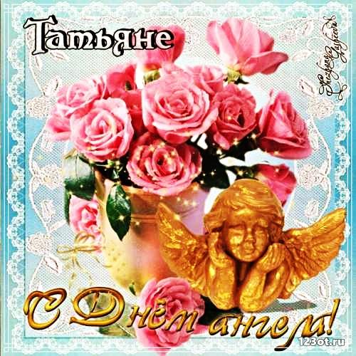 Открытка на день ангела Татьяны! Красивая картинка! Татьянин день! Красивое пожелание скачать, отправить на whatsApp, telegram, viber, vk, facebook! скачать открытку бесплатно | 123ot