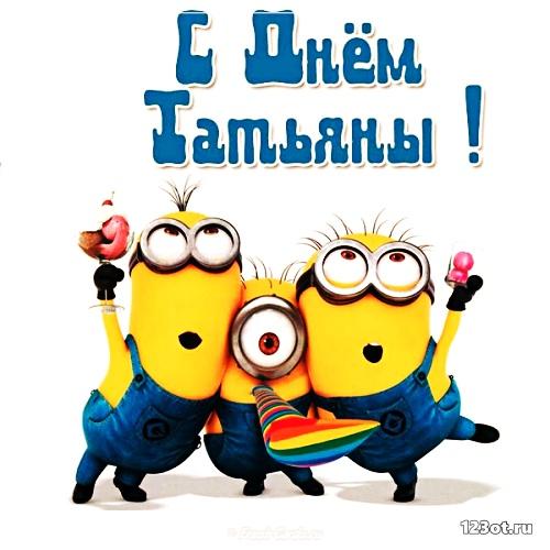 Поздравление с днём ангела Татьяны! Анимация, гифка, картинка, открытка! Татьянин день! Поздравление онлайн переслать на whatsApp, telegram, viber, vk, facebook! скачать открытку бесплатно | 123ot