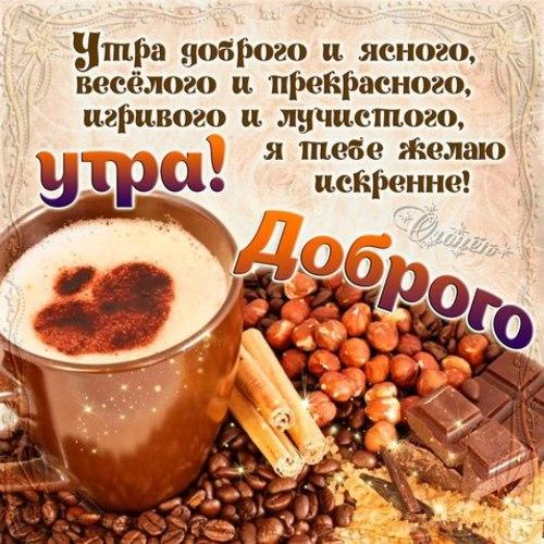 Открытка доброе утро! Красивая открытка для любимой сестры! Картинка с добрым утром! скачать открытку бесплатно | 123ot