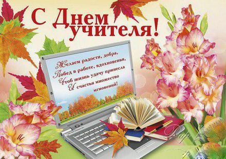 Открытка, картинка, День учителя, открытка с днём учителя. Открытки  Открытка, картинка, День учителя, открытка с днём учителя, поздравление с днем учителя скачать бесплатно онлайн скачать открытку бесплатно | 123ot