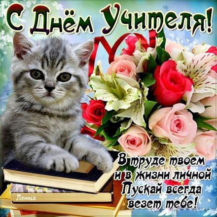 Открытка, картинка, День учителя, открытка с днём учителя, поздравление на день учителя, открытка на день учителя, цветы, розы, котенок. Открытки  Открытка, картинка, День учителя, открытка с днём учителя, поздравление на день учителя, открытка на день учителя, цветы, розы, котенок, букет скачать бесплатно онлайн скачать открытку бесплатно | 123ot
