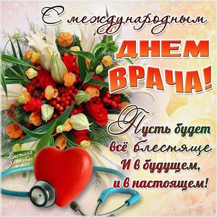 Открытка, картинка, День врача, открытка на день врача, открытка на день врача, поздравление с днём врача, международный день врача, с международным днём врача. Открытки  Открытка, картинка, День врача, открытка на день врача, открытка на день врача, поздравление с днём врача, международный день врача, с международным днём врача, цветы скачать бесплатно онлайн скачать открытку бесплатно   123ot