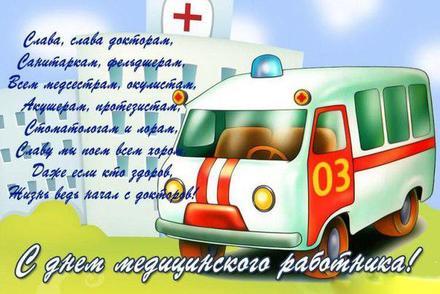 Открытка, картинка, День медика, день медецинского работника, профессиональный праздник, с днём медика, поздравление, открытка на день медика, скорая помощь. Открытки  Открытка, картинка, День медика, день медецинского работника, профессиональный праздник, с днём медика, поздравление, открытка на день медика, скорая помощь, стихи скачать бесплатно онлайн скачать открытку бесплатно | 123ot