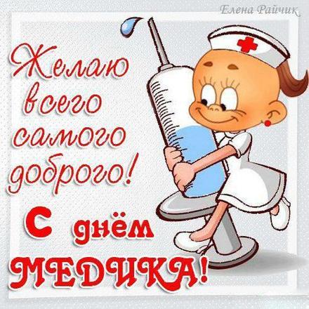Открытка, картинка, День медика, день медецинского работника, профессиональный праздник, с днём медика, поздравление, открытка на день медика, прикольная медсестра. Открытки  Открытка, картинка, День медика, день медецинского работника, профессиональный праздник, с днём медика, поздравление, открытка на день медика, прикольная медсестра, шприц скачать бесплатно онлайн скачать открытку бесплатно | 123ot