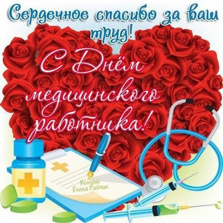 Открытка, картинка, День медика, день медецинского работника, профессиональный праздник, с днём медика, поздравление, открытка на день медика, благодарность. Открытки  Открытка, картинка, День медика, день медецинского работника, профессиональный праздник, с днём медика, поздравление, открытка на день медика, благодарность, цветы скачать бесплатно онлайн скачать открытку бесплатно | 123ot
