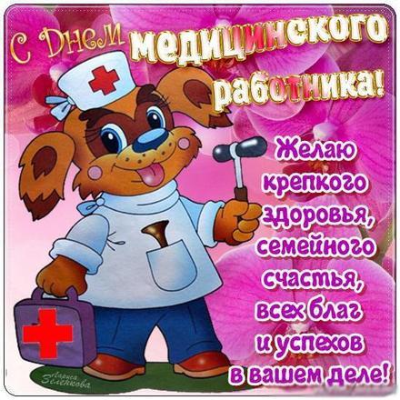 Открытка, картинка, День медика, день медецинского работника, профессиональный праздник, с днём медика, поздравление, открытка на день медика, короткое поздравление в стихах. Открытки  Открытка, картинка, День медика, день медецинского работника, профессиональный праздник, с днём медика, поздравление, открытка на день медика, короткое поздравление в стихах, стихи скачать бесплатно онлайн скачать открытку бесплатно | 123ot