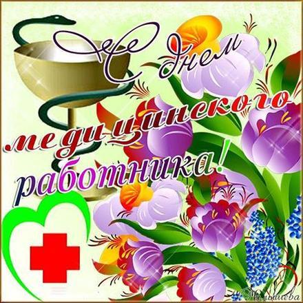 Открытка, картинка, День медика, день медецинского работника, профессиональный праздник, с днём медика, поздравление, открытка на день медика, цветы. Открытки  Открытка, картинка, День медика, день медецинского работника, профессиональный праздник, с днём медика, поздравление, открытка на день медика, цветы, красный крест скачать бесплатно онлайн скачать открытку бесплатно | 123ot