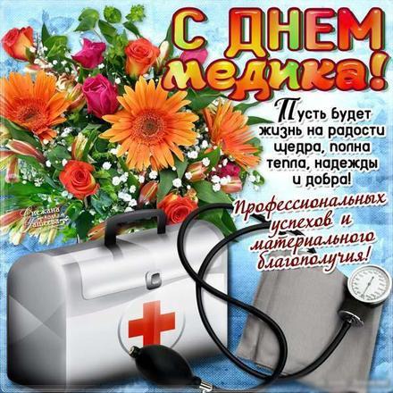 Открытка, картинка, День медика, день медецинского работника, профессиональный праздник, с днём медика, поздравление, открытка на день медика, короткое поздравление. Открытки  Открытка, картинка, День медика, день медецинского работника, профессиональный праздник, с днём медика, поздравление, открытка на день медика, короткое поздравление в стихах скачать бесплатно онлайн скачать открытку бесплатно | 123ot