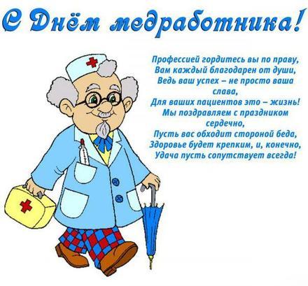Открытка, картинка, День медика, день медецинского работника, профессиональный праздник, с днём медика, поздравление, открытка на день медика, пожелание в стихах, стихи. Открытки  Открытка, картинка, День медика, день медецинского работника, профессиональный праздник, с днём медика, поздравление, открытка на день медика, пожелание в стихах, стихи, доктор скачать бесплатно онлайн скачать открытку бесплатно | 123ot