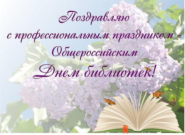 праздник библиотекаря поздравления используйте масло