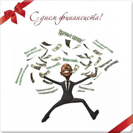 Открытка, картинка, День финансиста, открытка на день финансиста, поздравление с днём финансиста, профессиональный праздник, прикольная открытка с днём финансиста, деньги. Открытки  Открытка, картинка, День финансиста, открытка на день финансиста, поздравление с днём финансиста, профессиональный праздник, прикольная открытка с днём финансиста, деньги, купюры скачать бесплатно онлайн скачать открытку бесплатно   123ot