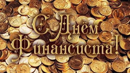 Открытка, картинка, День финансиста, открытка на день финансиста, поздравление с днём финансиста, профессиональный праздник, прикольная открытка с днём финансиста, монеты. Открытки  Открытка, картинка, День финансиста, открытка на день финансиста, поздравление с днём финансиста, профессиональный праздник, прикольная открытка с днём финансиста, монеты, золото скачать бесплатно онлайн скачать открытку бесплатно | 123ot