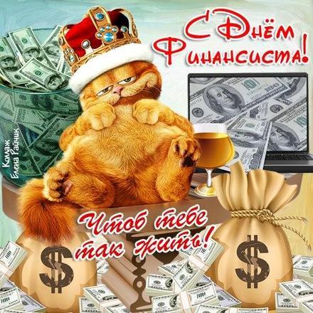 Открытка, картинка, День финансиста, открытка на день финансиста, поздравление с днём финансиста, профессиональный праздник, прикольная открытка с днём финансиста, деньги, кот. Открытки  Открытка, картинка, День финансиста, открытка на день финансиста, поздравление с днём финансиста, профессиональный праздник, прикольная открытка с днём финансиста, деньги, кот, доллары скачать бесплатно онлайн скачать открытку бесплатно | 123ot
