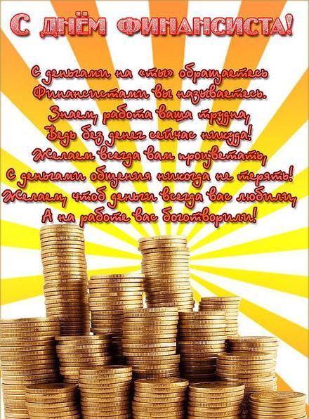Открытка, картинка, День финансиста, открытка на день финансиста, поздравление с днём финансиста, профессиональный праздник. Открытки  Открытка, картинка, День финансиста, открытка на день финансиста, поздравление с днём финансиста, профессиональный праздник, стихи на день финансиста скачать бесплатно онлайн скачать открытку бесплатно | 123ot