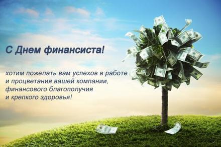 Открытка, картинка, День финансиста, открытка на день финансиста, поздравление с днём финансиста, профессиональный праздник, прикольная открытка с днём финансиста, денежное дерево. Открытки  Открытка, картинка, День финансиста, открытка на день финансиста, поздравление с днём финансиста, профессиональный праздник, прикольная открытка с днём финансиста, денежное дерево, деньги скачать бесплатно онлайн скачать открытку бесплатно | 123ot