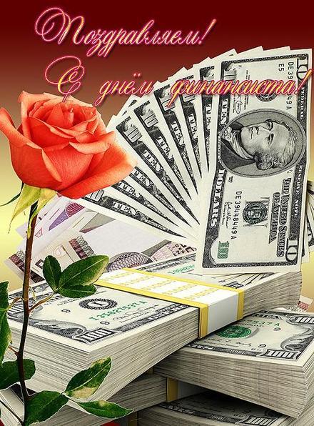 Открытка, картинка, День финансиста, открытка на день финансиста, поздравление с днём финансиста, профессиональный праздник, прикольная открытка с днём финансиста, доллары. Открытки  Открытка, картинка, День финансиста, открытка на день финансиста, поздравление с днём финансиста, профессиональный праздник, прикольная открытка с днём финансиста, доллары, пачки денег скачать бесплатно онлайн скачать открытку бесплатно | 123ot