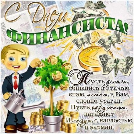 Открытка, картинка, День финансиста, открытка на день финансиста, поздравление в стихах с днём финансиста, профессиональный праздник, прикольная открытка с днём финансиста. Открытки  Открытка, картинка, День финансиста, открытка на день финансиста, поздравление в стихах с днём финансиста, профессиональный праздник, прикольная открытка с днём финансиста, стихи скачать бесплатно онлайн скачать открытку бесплатно | 123ot