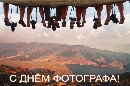 Открытка, картинка, день фотографа, открытка с днём фотографа, фотоаппарат. Открытки  Открытка, картинка, день фотографа, открытка с днём фотографа, фотоаппарат, камера скачать бесплатно онлайн скачать открытку бесплатно | 123ot