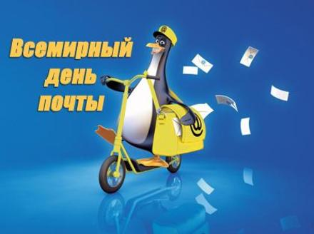 Открытка, картинка, день почты. Открытки  Открытка, картинка, день почты, открытка с днем почты скачать бесплатно онлайн скачать открытку бесплатно | 123ot