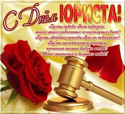 Открытка, картинка, День юриста, открытка с днём юриста, поздравление на день юриста, профессиональный праздник, цветы. Открытки  Открытка, картинка, День юриста, открытка с днём юриста, поздравление на день юриста, профессиональный праздник, цветы, розы скачать бесплатно онлайн скачать открытку бесплатно | 123ot