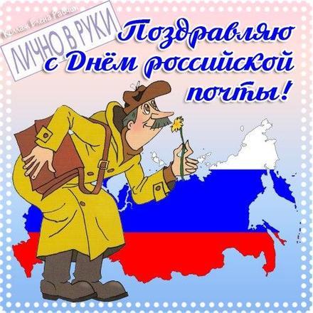 Открытка, картинка, день почты, открытка с днем почты, день почты России, поздравление с днём почты, открытка на день почты, поздравление на день почты, почтальон Печкин. Открытки  Открытка, картинка, день почты, открытка с днем почты, день почты России, поздравление с днём почты, открытка на день почты, поздравление на день почты, почтальон Печкин, Почта России скачать бесплатно онлайн скачать открытку бесплатно | 123ot