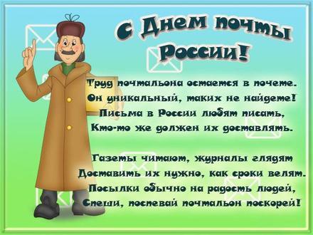 Открытка, картинка, день почты, открытка с днем почты, день почты России, поздравление с днём почты, открытка на день почты, поздравление в стихах. Открытки  Открытка, картинка, день почты, открытка с днем почты, день почты России, поздравление с днём почты, открытка на день почты, поздравление в стихах на день почты России скачать бесплатно онлайн скачать открытку бесплатно   123ot