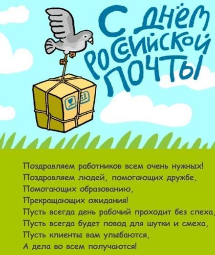 Открытка, картинка, день почты, открытка с днем почты, день почты России, поздравление с днём почты, открытка на день почты. Открытки  Открытка, картинка, день почты, открытка с днем почты, день почты России, поздравление с днём почты, открытка на день почты, стихи на день почты скачать бесплатно онлайн скачать открытку бесплатно   123ot