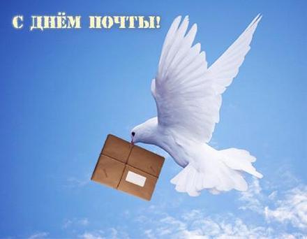 Открытка, картинка, день почты, открытка с днем почты, всемирный день почты, поздравление с днём почты. Открытки  Открытка, картинка, день почты, открытка с днем почты, всемирный день почты, поздравление с днём почты, почтовый голубь скачать бесплатно онлайн скачать открытку бесплатно | 123ot