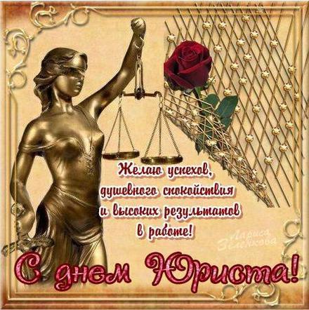 Открытка, картинка, День юриста, открытка с днём юриста, поздравление на день юриста, профессиональный праздник, богиня Фемида. Открытки  Открытка, картинка, День юриста, открытка с днём юриста, поздравление на день юриста, профессиональный праздник, богиня Фемида, роза скачать бесплатно онлайн скачать открытку бесплатно | 123ot